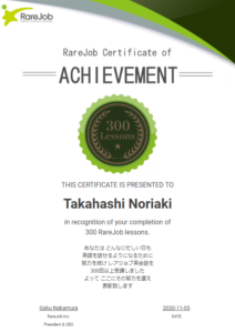 reajob-achievement-300